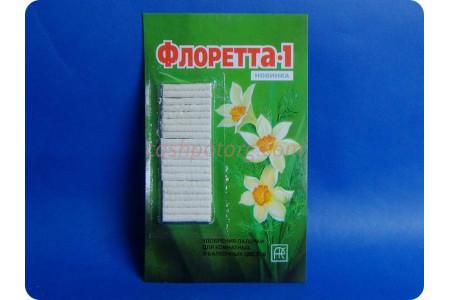 Удобрения-палочки «Флоретта №1» для комнатных и балконных цветов